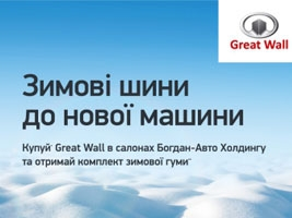 Акции на автомобили Great Wall